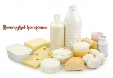Молочные продукты во время беременности
