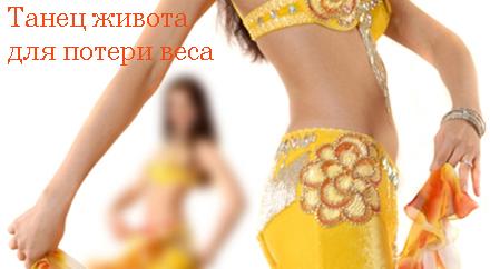фитнес танцы для похудения